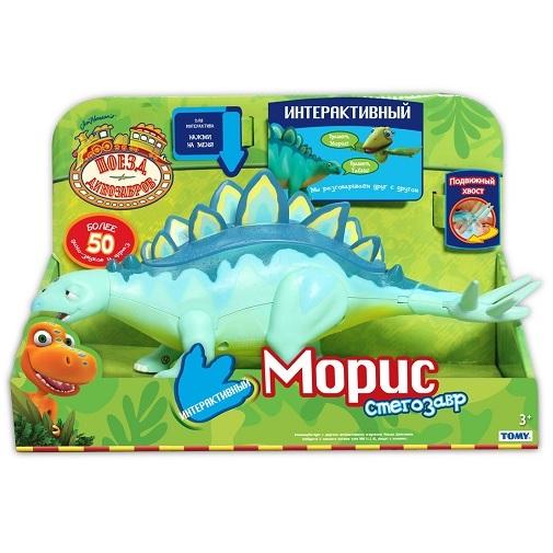 Стегозавр Морис