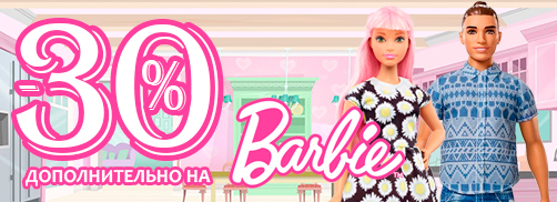 Куклы Барби скидка 30% до 16.12.18
