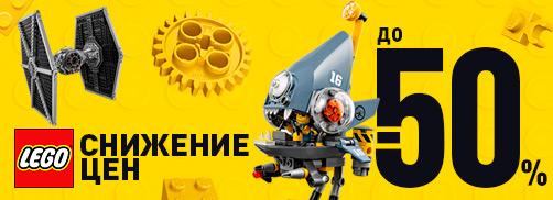 Снижение цен на Лего до 50%