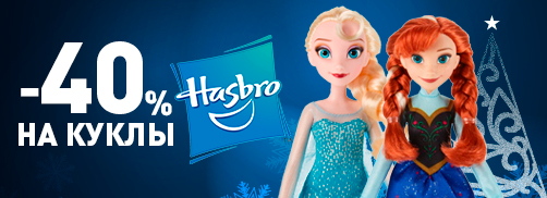 Скидка 40% на куклы Hasbro до 16.12.18