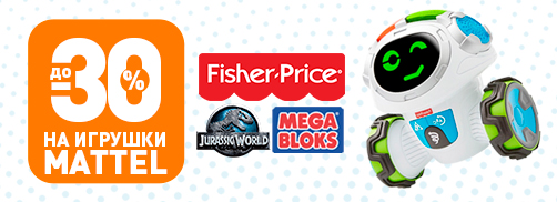 Снижение цен на Fisher Price до 30%