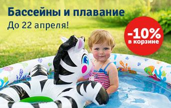 Купить бассейн детский