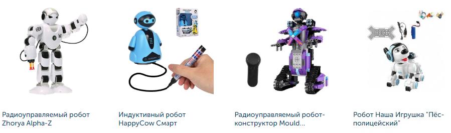Роботы и Роботехника — скидка до 40%