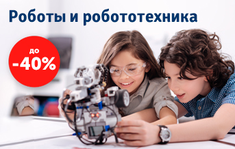 Скидки на игрушки Роботы и Роботехника до 40%