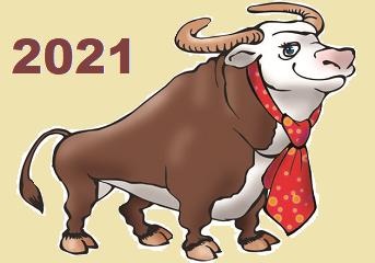 Игрушки и сувениры 2021 символ года Бык (белый, металлический)